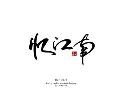 Yi Jiang Lan