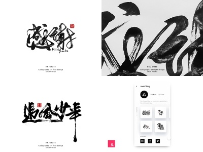 My top shots on 2018 typeart vi chinese ui calligraphy