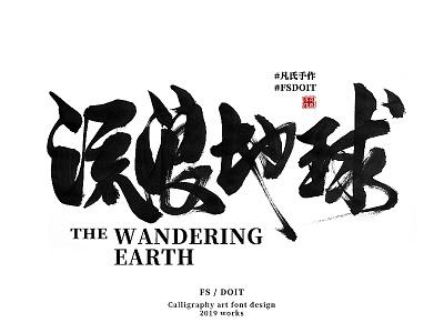 The Wandering Earth earth fsdoit 凡氏手作 mark vi typography calligraphy logo hanzi chinese characters