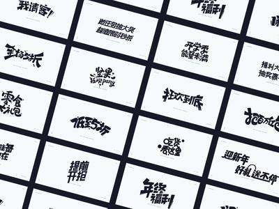 A set of font designs
