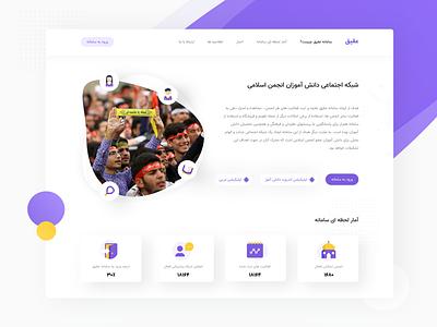 Aghigh Home page uidesign iran landing design website landing landingpage muslim islamicart arabic islamic ui desktop web social student aghigh