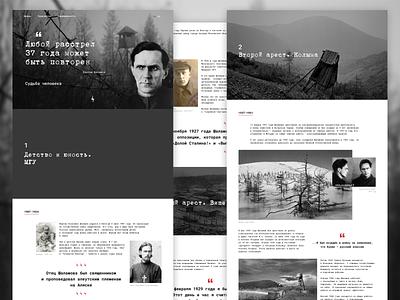 Longread about the Russian writer Varlam Shalamov longread web ui design