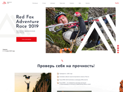 Landin page for Russia's largest adventure race