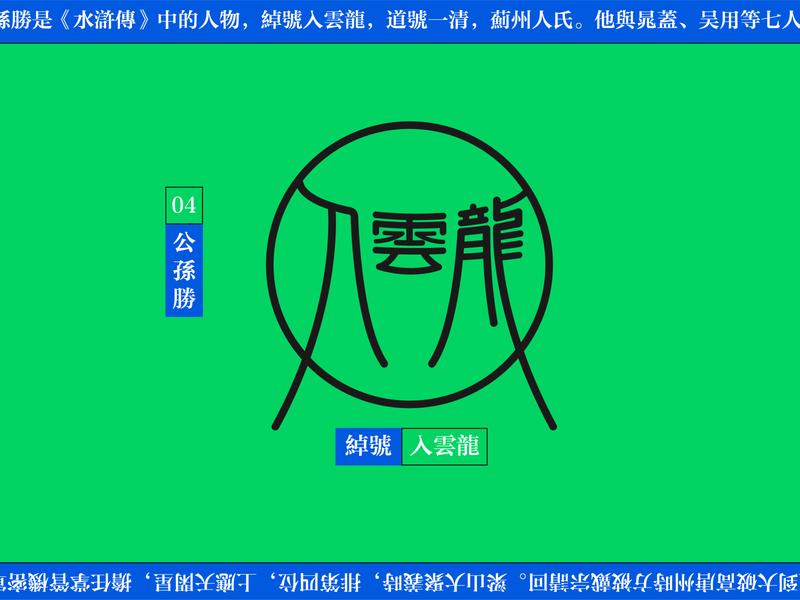 Typeface-入云龙