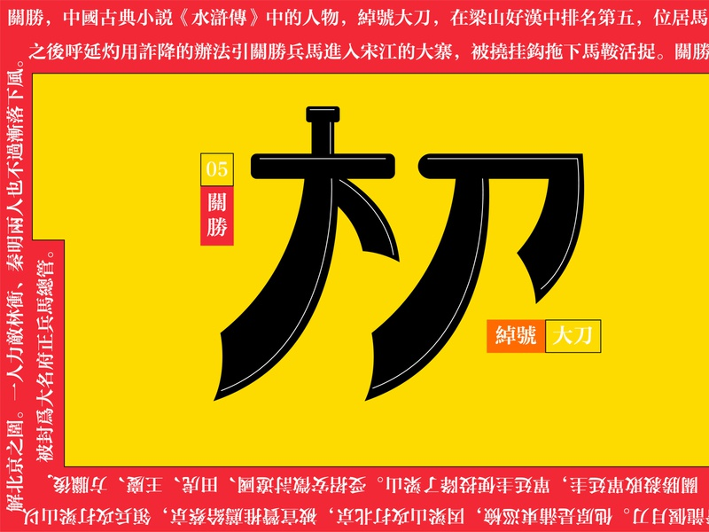 Typeface-大刀