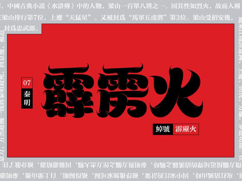 Typeface-霹雳火