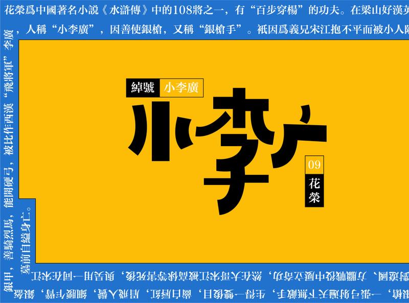 Typeface-花荣