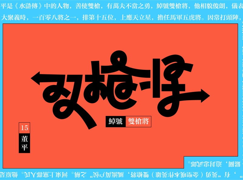 Typeface-双枪将 字体设计 字体 chinese 汉字 文字设计 font font design typeface 文字