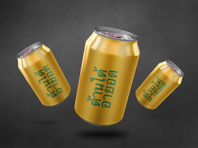 Fictional Thai Beer Packaging Design hold my beer mockup can packaging design beer thai