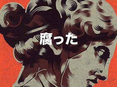腐った vector illustration graphic design aesthetic poster design illustration