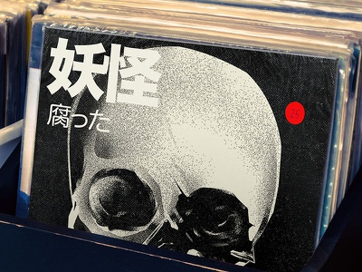 妖怪 vinyl cover vinyl record graphic design illustration