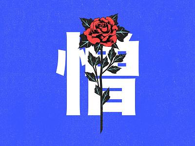 HATE rose aesthetic poster art poster design illustration digital vector art illustrator vector graphic design illustration