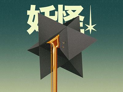 ANGEL aesthetic music vinyl cover vinyl branding logo skull character graphic design design illustration
