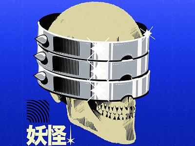 BOT robot bot aesthetic music cover vinyl vinyl design branding skull character graphic design cartoon illustration