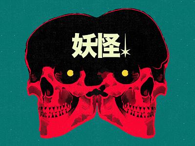 RTTN aesthetic cover vinyl cover music vinyl logo skull character graphic design vector design illustration