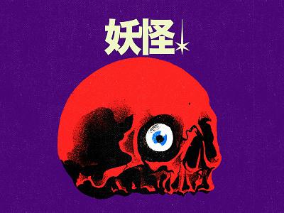 My first time on Procreate. RTTN retro aesthetic vinyl cover vinyl music procreate halloween skull graphic design design illustration