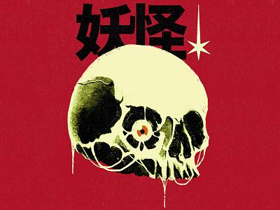 RTTN lofi aesthetic music procreate vinyl cover vinyl skull graphic design design illustration