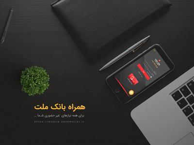 mobile bank mellat