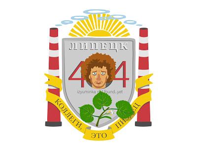 City coat of arms varlamov vector face 404 error page coat of arms липецк герб графический дизайн конкурс иллюстраторов илья варламов иллюстрация design vector illustration character