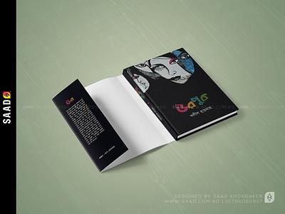 Bengali horror book cover design branding illustration graphic design design cover design book cover design book cover audiobook