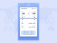 飞机票界面