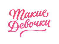 Takie Devochki