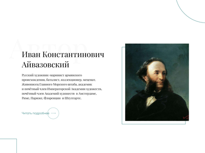 Screen with info about the author aboutus about landingpage web-design landing design landing design