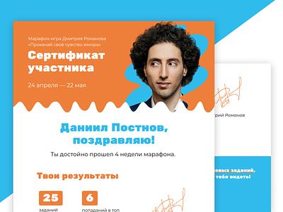 Certificate Design for Dmitry Romanov's Course webdesigner web web design designs webdesign standup certificate design certificates certificate