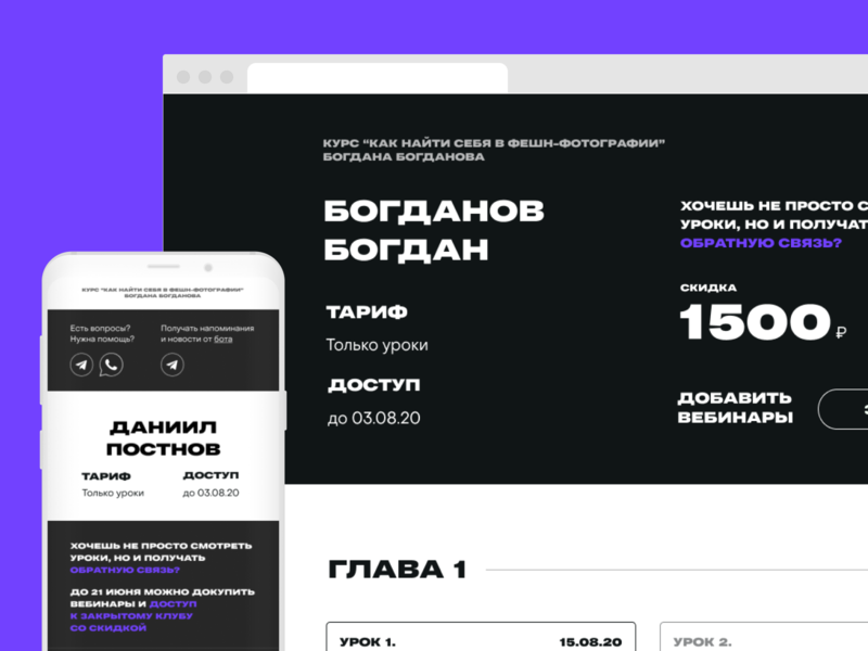 Design of a personal account for a photography course ui design uidesign ui ux uxui mobile ui web design webdesign website mobile design mobile web-design design bogdanov