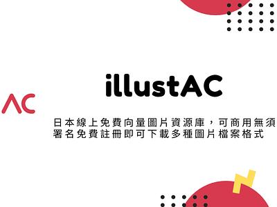 illustAC – 日本線上免費向量圖片資源庫,可商用無須署名免費註冊即可下載多種圖片檔案格式 線上圖庫 科技月球 techmoon