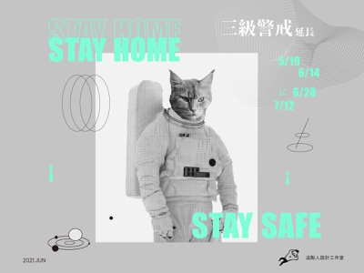 Stay home, said by astronaut cat ui website vector design graphic design