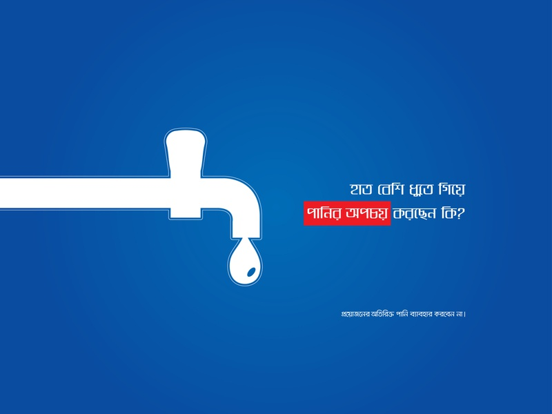 Wasting water awareness
