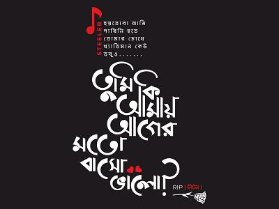 RIP Vocalist Liton bengali typography bangla typography typogaphy
