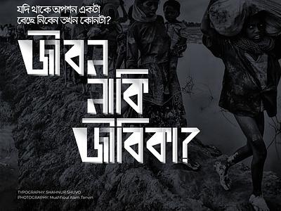 Bengali Typography bengali typography bangla typography bangladesh bangla typo typogaphy