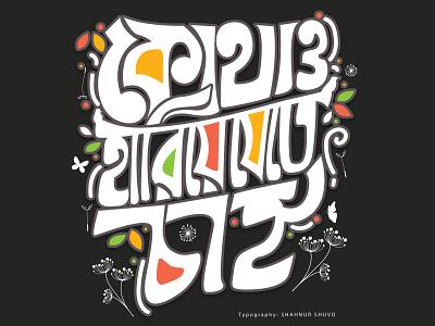 Kothao Hariye Jete Chai typographic bengalitypography banglatypography typographydesign typogaphy