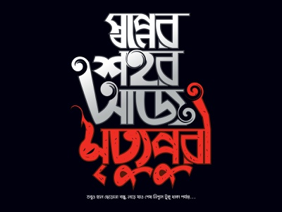 Shopner Shohor Aj Mrittupuri bangladesh bengalitypography bangla typography typo typography