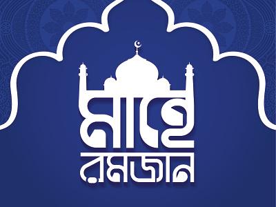 Mahe Ramadan Typography typography typogaphy typeface typo type ramadan mubarak ramadan kareem ramadhan ramazan ramadan