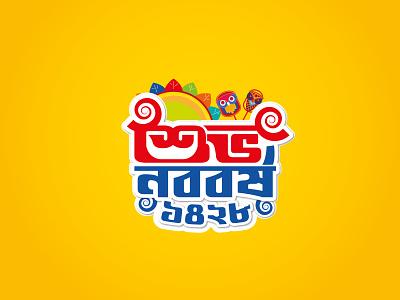 Shuvo Noboborsho Mnemonic new year noboborsho pohela boishakh boishakh typography art typogaphy typo mnemonic