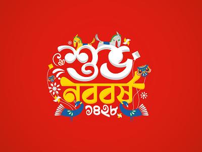 Shuvo Noboborsho Mnemonic new year pohela boishakh boishakh typography art typographic typography typogaphy typo mnemonic
