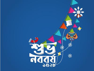 Shuvo Noboborsho Mnemonic bengali new year bengali typography new year pohela boishakh boishakh type typography art typographic typography typogaphy typo mnemonic