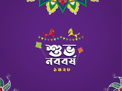 Shuvo Noboborsho Mnemonic bangla typography bangla typo bengali typography bengali new year happy new year new year pohela boishakh boishakh typography typogaphy typeface typo type mnemonic