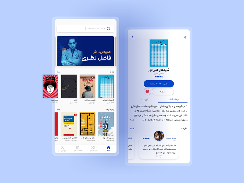 E-Book App Design minimalist clean bookstore book minimal app ux ui design