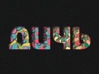 "Paper Cutout Word ""Дичь"""