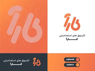 kara logotype logotype لوگو فارسی لوگوتایپ لوگو persian logo minimal typography branding logo design