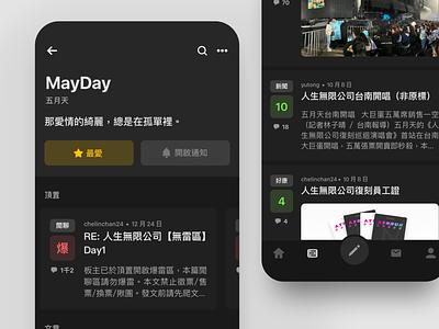 Ptt 現代化 App 概念設計 concept app design ui
