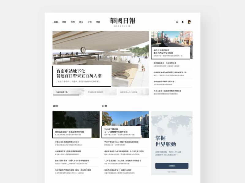 新聞網站概念設計 website web uidesign concept app design ui