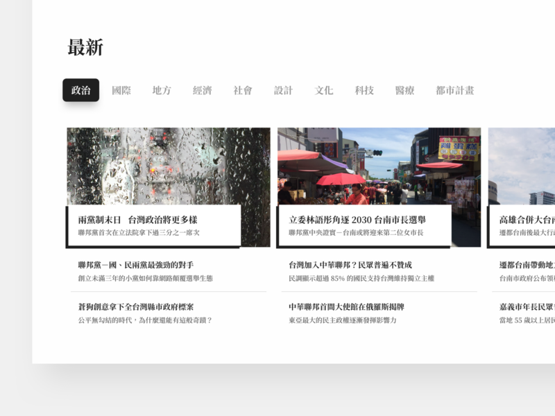 新聞網站概念設計 - 最新 website web uidesign concept design ui