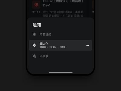 通知-Ptt 現代化 App 概念設計 uidesign app concept design ui