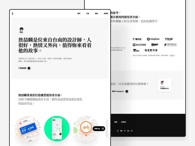 桌面版-個人網站 2020 web website uidesign design ui