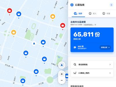 口罩指南 2021 web website uidesign concept design ui